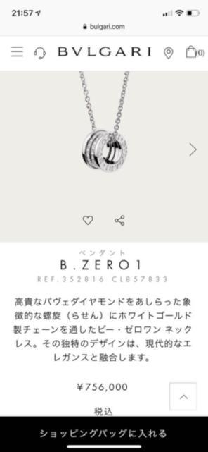 online retailer 69aa0 fa2be ブルガリ ネックレスの中古/新品通販【メルカリ】No.1フリマアプリ
