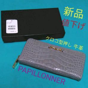 5339165a980a パピヨネの通販・フリマはメルカリ   PAPILLONNER中古・未使用・古着が68 ...