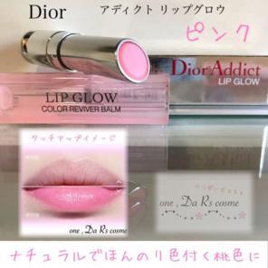 wholesale dealer aeddc 5f4d4 ディオール アディクト リップ グロウ 001 ピンク 3.5gの中古 ...