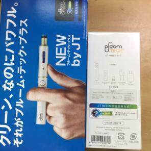 プルーム テック jt 値段の中古/新品通販【メルカリ】No.1フリマ
