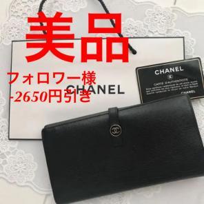 91f75579f3fb シャネル ビコローレ 財布商品一覧 - メルカリ スマホでかんたん購入 ...