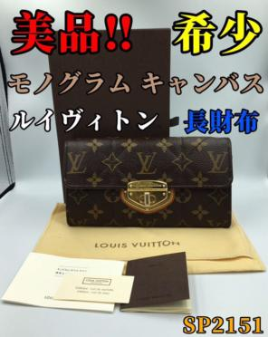 sale retailer a83e0 de106 ヴィトン モノグラム 長財布 ステッチの中古/新品通販【メルカリ ...