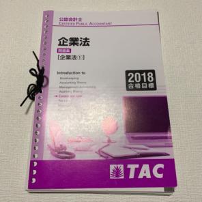 公認会計士試験用参考法令基準集 平成31年監査論
