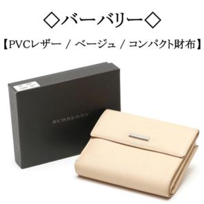 quality design 6f1e3 fdd44 バーバリー 折り財布の中古/新品通販【メルカリ】No.1フリマアプリ