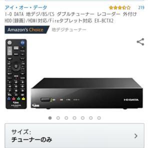 HDMI対応/ (録画) BS/ I-O DATA 外付けHDD ダブルチューナー CS / Fireタブレット対応 EX-BCTX2 地デジ/ レコーダー
