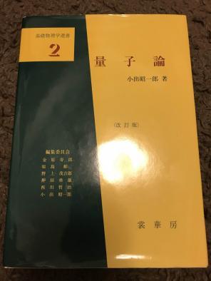 量子論 (基礎物理学選書)の中古/...