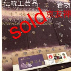 6f6cc6ddda2dc5 京友禅商品一覧 - メルカリ スマホでかんたん購入・出品 フリマアプリ