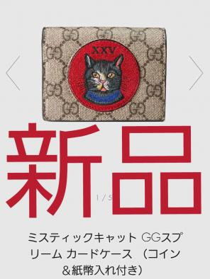 newest collection aa0c6 53c29 ミスティックキャット gucciの中古/新品通販【メルカリ】No.1 ...