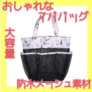 35a8b5e2c09 おしゃれ❁ スパバッグ 大容量 メッシュ 防水 銭湯 海 プール スポーツジム