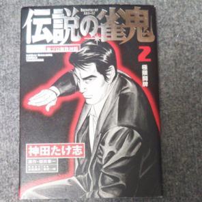 雀鬼2の中古/新品通販【メルカリ...