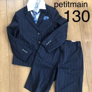 77bf10a9fcaca 1点のみ 男の子 フォーマルスーツ 新品 130 プティマイン スーツ