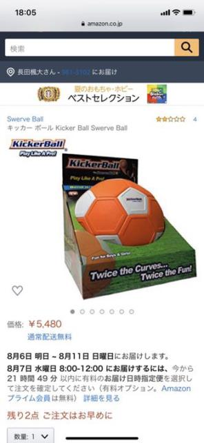 6 pcs Kicker Cricket size 14