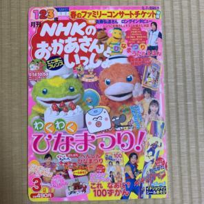 別冊 おかあさんといっしょの中古 新品通販 メルカリ No 1フリマアプリ