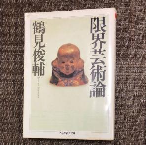 限界芸術論の中古/新品通販【メルカリ】No.1フリマアプリ