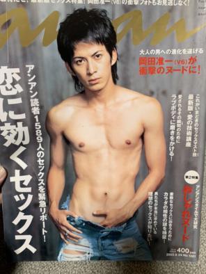 「岡田准一 裸」の画像検索結果