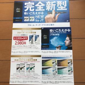 プルームテック 新型 2019の中古/新品通販【メルカリ】No.1