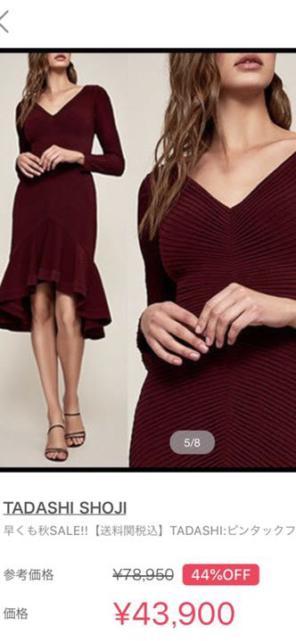 926a0ba2c4135 tadashi スカート商品一覧 (1 ページ目) - メルカリ スマホでかんたん ...
