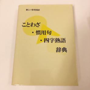 常用国語ことわざ慣用句の中古新品通販メルカリno1