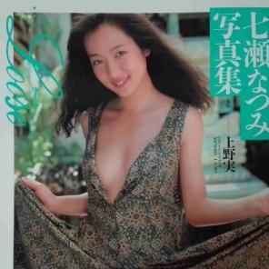 七瀬なつみの中古/新品通販【メ...
