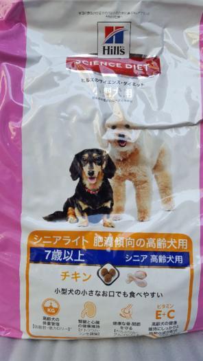 7歳以上 (3kg*4コセット) 肥満傾向の高齢犬用 【サイエンスダイエット】 シニアライト チキン 小型犬用 サイエンスダイエット