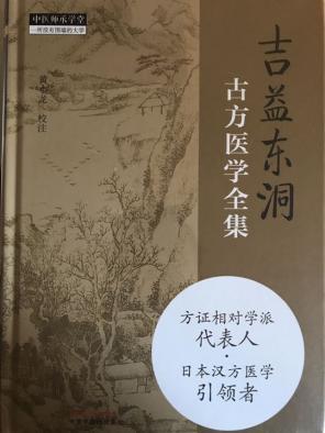 吉益東洞の中古/新品通販【メル...