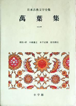 新編日本古典文学全集 9 万葉集 4 巻第十五〜巻第二十