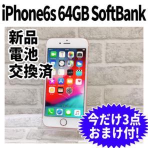 ccb25a60e3 iPhoneSE 64GB SIMフリー ローズゴールドの検索結果. 1 - 132件表示. iPhone6s 64GB SoftBank  ローズゴールド❣ 完全動作品