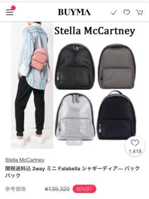 0660ff5390 ステラ マッカートニーの通販・フリマはメルカリ | STELLA McCARTNEY中古 ...