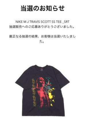 f1696f18d0bb2 Travis Scott Nikeの中古/新品通販【メルカリ】No.1フリマアプリ