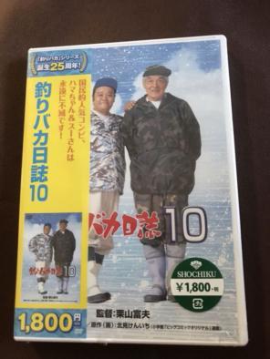 釣りバカ日誌10の中古/新品通販...