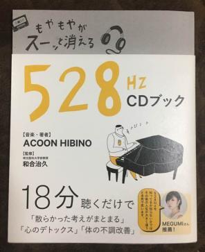 もやもやがスーッと消える 528Hz CDブックの中古/新品通販