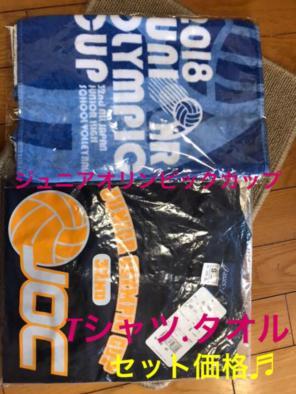 e3de1551bbb jocジュニアオリンピックカップの中古/新品通販【メルカリ】No.1フリマアプリ