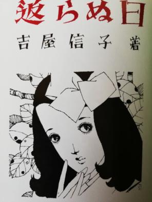 吉屋信子の中古/新品通販【メルカリ】No.1フリマアプリ