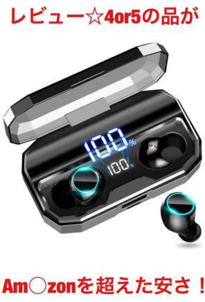 Bluetooth5.0 ワイヤレスイヤホン 防水 自動ペアリング PSEマーク