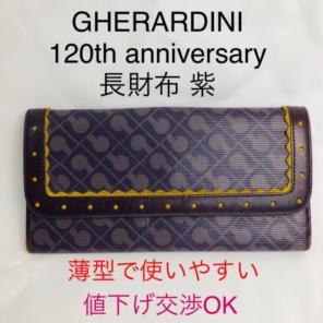 411b592566fd ゲラルディーニの通販・フリマはメルカリ | GHERARDINI中古・未使用 ...