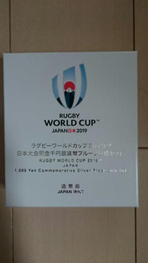 ラグビーワールドカップ2019年 日本大会記念貨幣 千円銀貨幣プルーフ貨幣セット 平成31年 (2019)