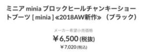 4c3e3d82faa minia ブーツの中古/新品通販【メルカリ】No.1フリマアプリ