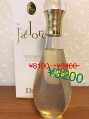 promo code 6f20e 2b50a ディオール ジャドールボディオイルの中古/新品通販【メルカリ ...