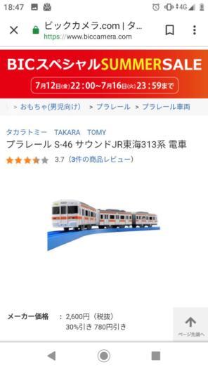 bc7a16aa1a162d JR東海 プラレール商品一覧 - メルカリ スマホでかんたん購入・出品 ...