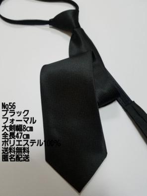 b0e613bbef78c ネクタイ 黒 ブラックフォーマル商品一覧 - メルカリ スマホでかんたん ...
