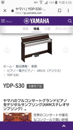YAMAHA S30の中古/新品通販【メルカリ】No 1フリマアプリ
