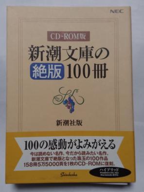 新潮文庫の100冊 cd-rom商品一覧...
