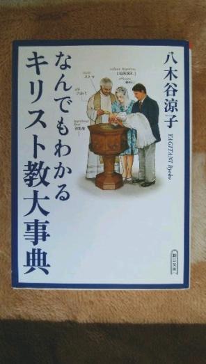 キリスト教大事典の中古/新品通...
