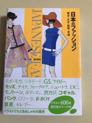 日本のファッション,明治・大正・昭和・平成,