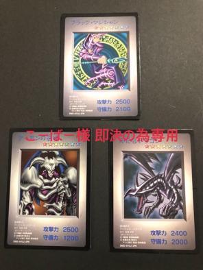 遊戯王 ゲームボーイ特典カードの中古/新品通販【メルカリ】No.1