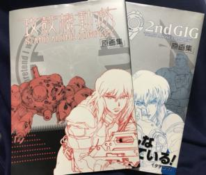 2nd GIG Official Art Set MAXIMIZED Book * GHOST IN THE SHELL S.A.C