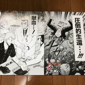 ポスター アカギの中古/新品通販【メルカリ】No.1フリマアプリ