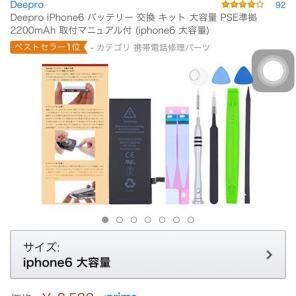 3aa139b6ca iphone6 バッテリー交換キット 大容量商品一覧 - メルカリ スマホで ...