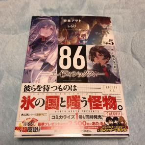 86 エイティシックス ep 5の中古/新品通販【メルカリ】No 1