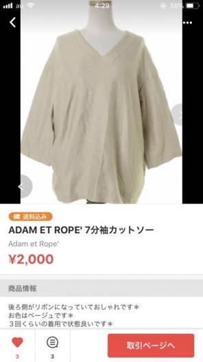 4e167e637f68a ロペ rope tシャツ商品一覧 (70 ページ目) - メルカリ スマホでかんたん ...